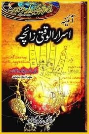 Aaina Israr Ul Waqti Zaicha PDF Free Download