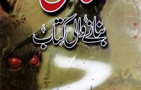 Aamil Bananey Wali Kitab PDF Free Download