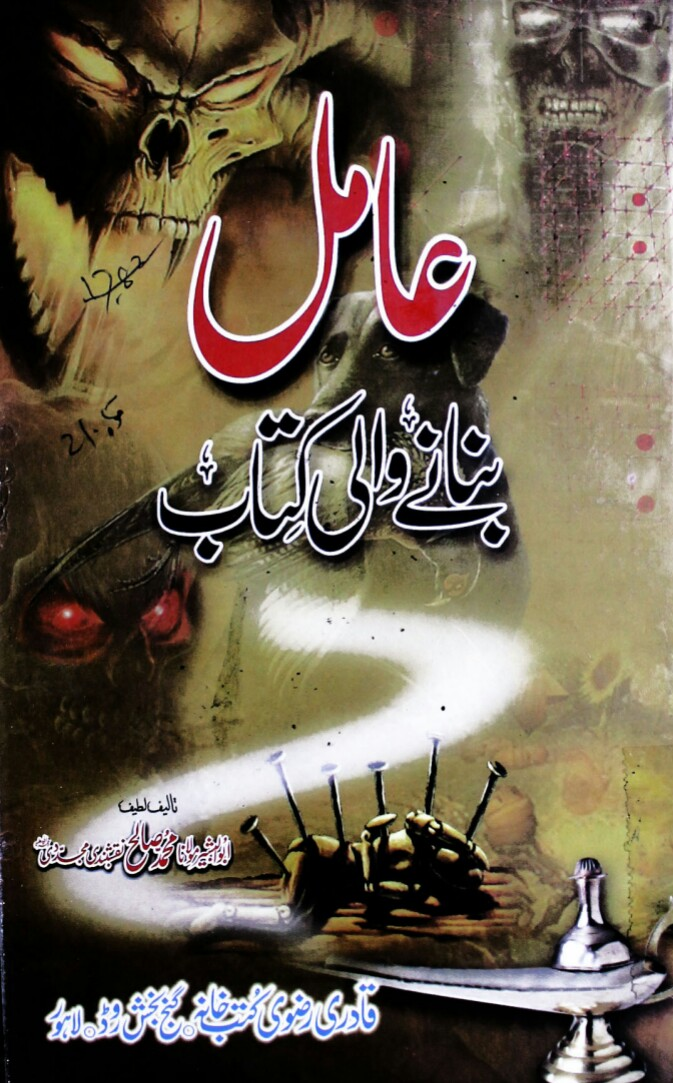 Aamil Bananey Wali Kitab PDF Free Download