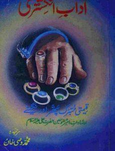 Adaab e Angeshtri By M. Wasi Khan PDF Free Download