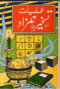 Amliyat Taskheer Hamzad PDF Free Download
