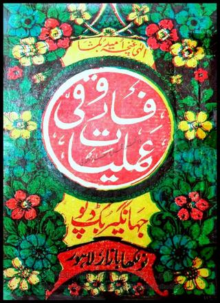 Amliyat e Farooqi PDF Free Download