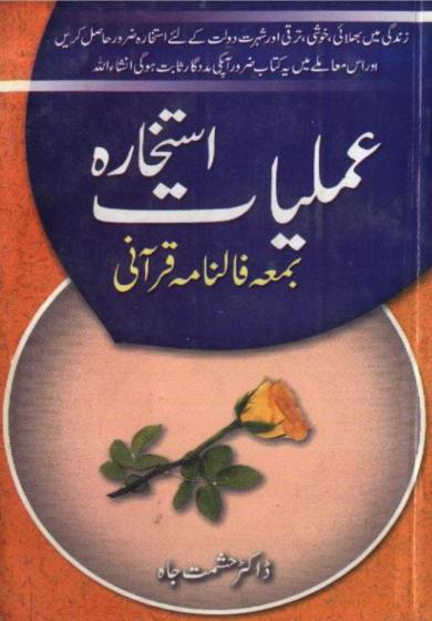 Amliyat e Istekhara Bama Falnam e Qurani Urdu PDF Free Download
