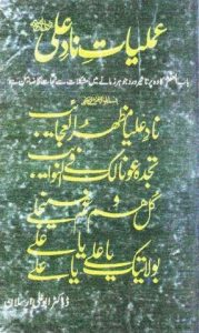 Amliyat e Nad e Ali By Dr. Abu Ali Ehsaan PDF Free Download