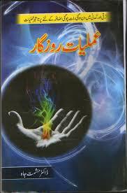 Amliyat e Roozgar PDF Free Download