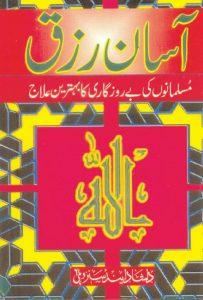 Asaan Rizq PDF Free Download