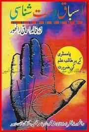 Asbaq e Dast Shanasi PDF Free Download