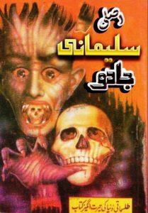Asli Sulemani Jadu PDF Free Download