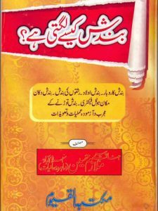 Bandish Kaisey Lagti Hai PDF Free Download