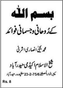 Bismillah K Rohani Or Jismani Fuwaid PDF Free Download