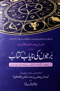 Burjon Ki Nayab Kitab By Syed Zeeshan Nizami PDF Free Download