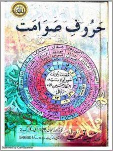 Haroof e Sawamat Amliyat PDF Free Download