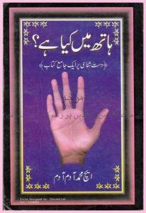 Hath Mein Kiya Hai By H. Muhammad Adam PDF Free Download