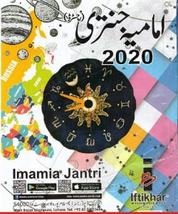 Imamia Jantari 2020 PDF Free Download
