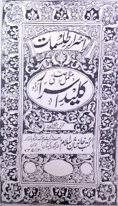 Israr e Tallismat PDF Free Download