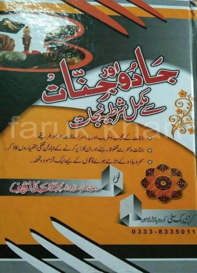 Jadu Or Jinaat Se Mukamal Shartiya Nijaat PDF Free Download