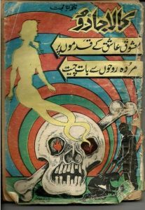 Kala Jado PDF Book Free Download