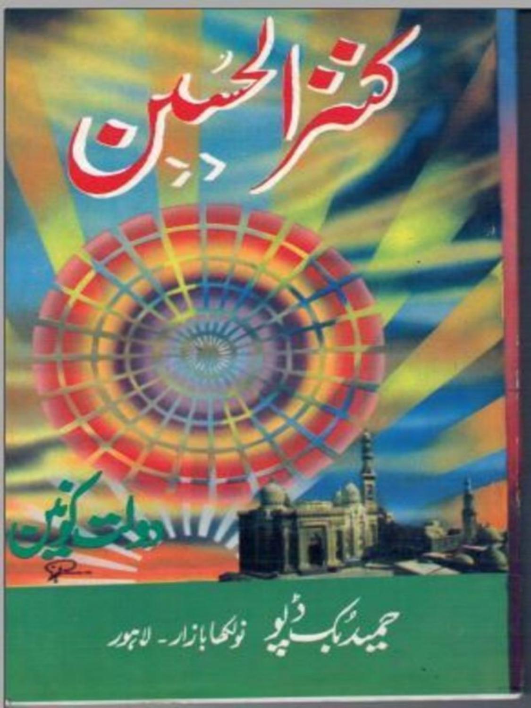 Kanzul Hussain PDF Free Download