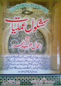 Kashkol Amliyat Mah Amaal e Hazb ul Behar PDF Free Download