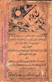Loh e Hamzad Old Amliyat Book PDF Free Download