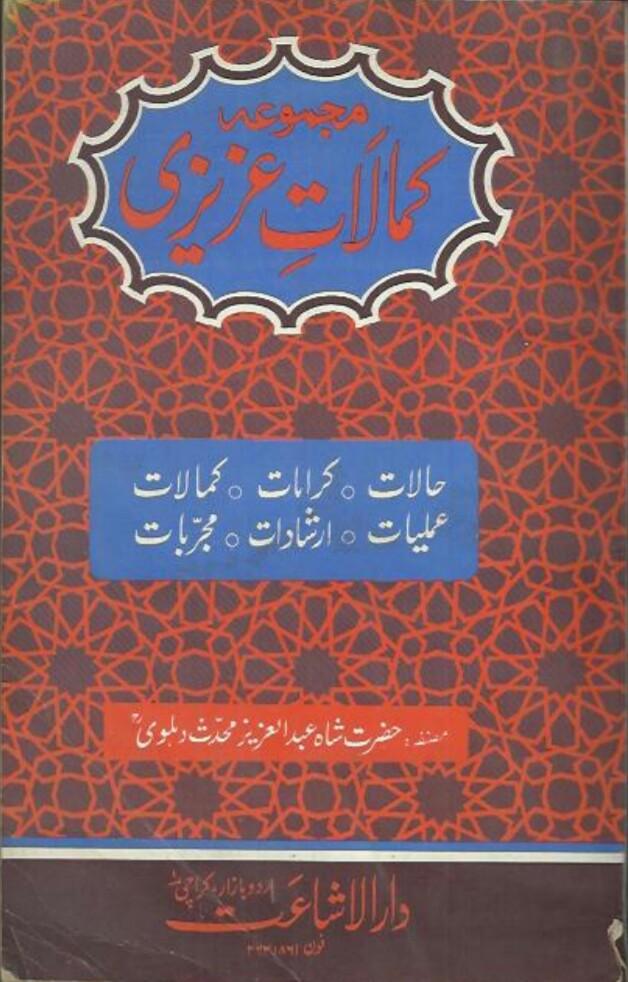 Majmoa e Kamalat e Azizi PDF Free Download
