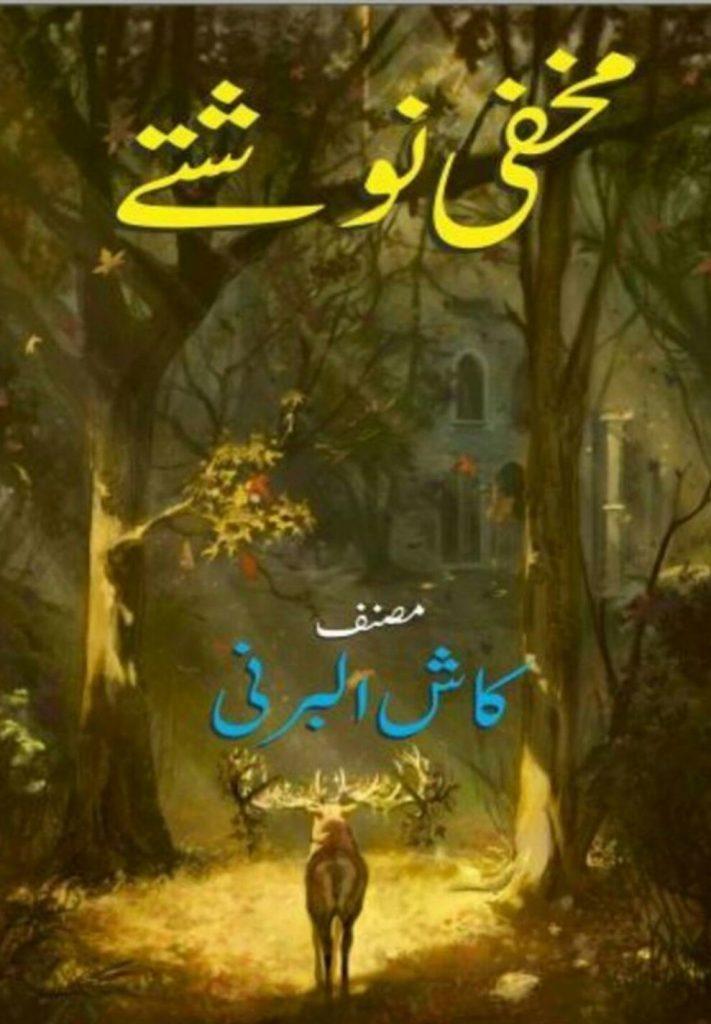 Makhfi Noshtay by Kash Al Barni PDF Free Download