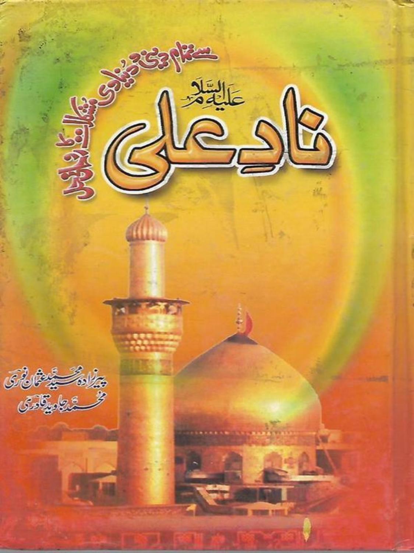 Nad e Ali Se Mushkilat Ka Rohani Hal PDF Free Download