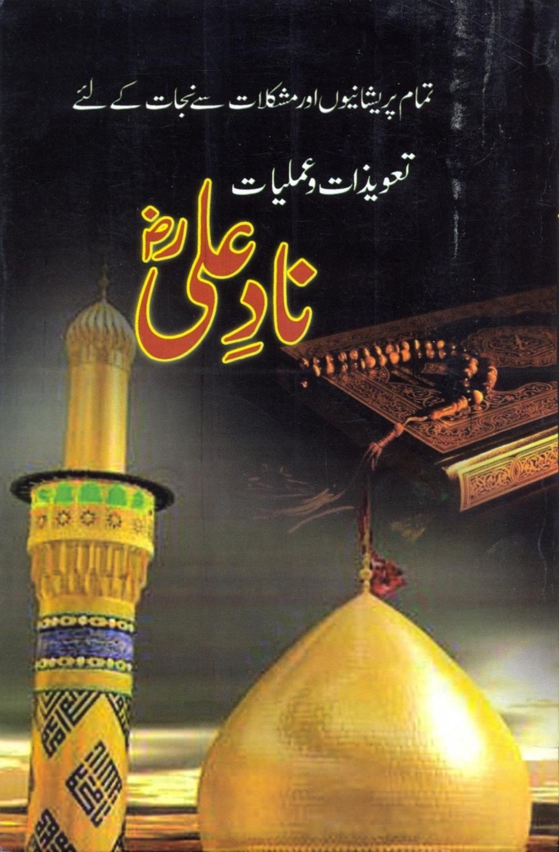 Nad e Ali Tawezaat o Amliyat PDF Free Download