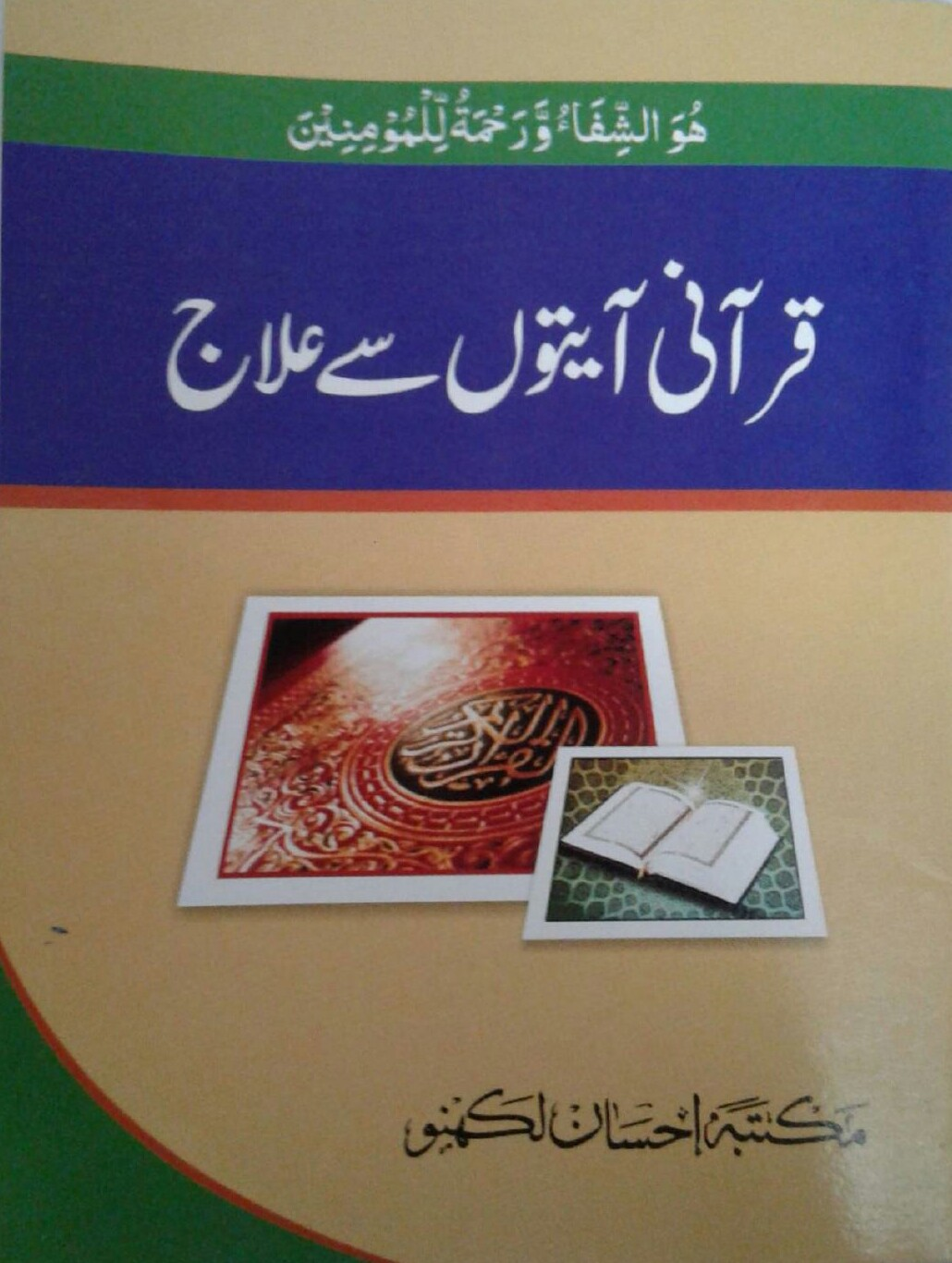 Qurani Ayaton Se ilaaj PDF Free Download