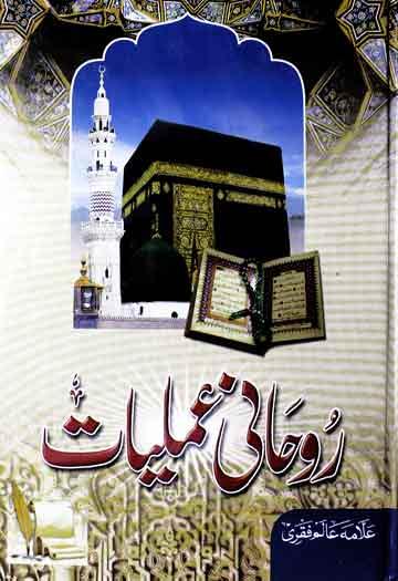 Rohani Amliyat PDF Book Free Download
