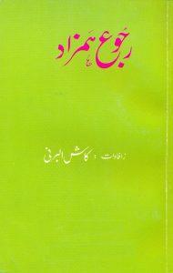 Rujoh e Hamzad PDF Free Download