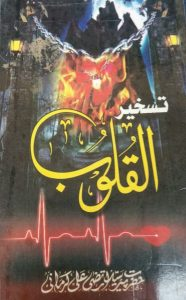 Taskheer ul Quloob PDF Free Download