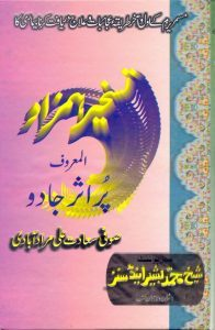 Taskher e Hamzad By Sufi Sahadat Ali PDF Free Download