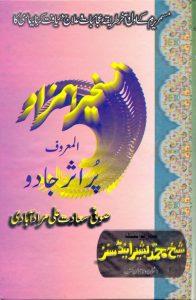 Taskher e Hamzad By Sufi Sahadat Ali PDF Free Download