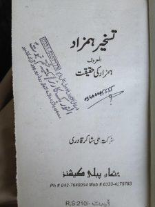 Taskher e Hamzad | Hamzad Ki Haqiqat Free PDF Urdu