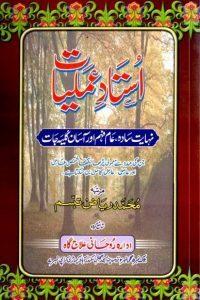 Ustad e Amliyat by Muhammad Riaz Tabbassam PDF Free Download