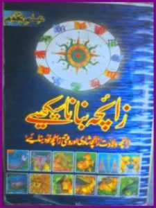 Zaicha Banana Sekhiye PDF Free Download