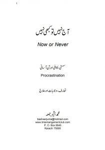 Aaj Nahi Tu Kabhi Nahi by Muhammad Bashir Jumma PDF Free Download
