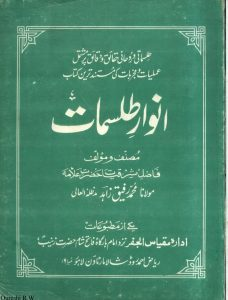 Anwar e Tillismat PDF Free Download