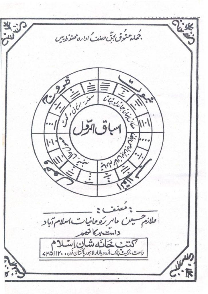 Asbaq ul Ramal PDF Free Download