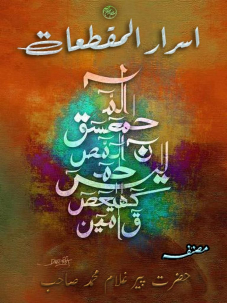 Asrar ul Muqeteaat PDF Free Download