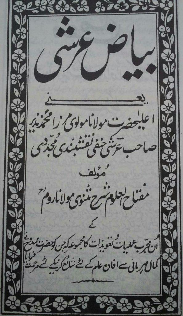 Bayaz e Arshi by Mirza Muhammad NazeerPDF Free Download