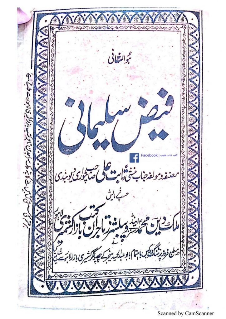 Faiz e Sulaimani PDF Free Download