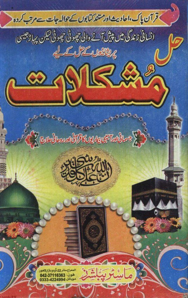 Hal ul Mushkilat in Urdu PDF Free Download