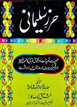 Hirz e Sulemani PDF Free Download