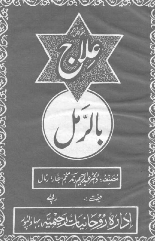 Ilaaj Bil Ramal PDF Free Download