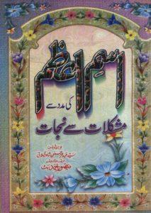 Ism e Azam ki Madad Se Mushkilat Ka Hal PDF Free Download