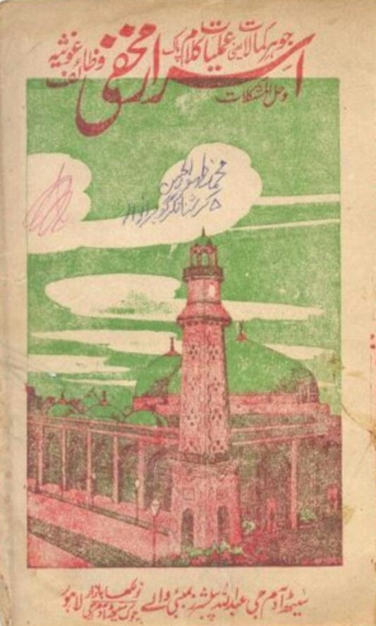 Israr e Makhfi Wazaif e Ghousia PDF Free