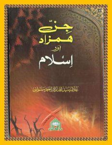 Jin Hamzad or Islam PDF Free Download