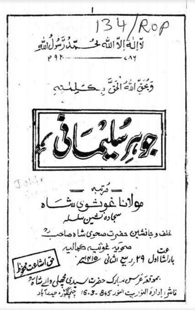 Johar e Sulemani PDF Free Download